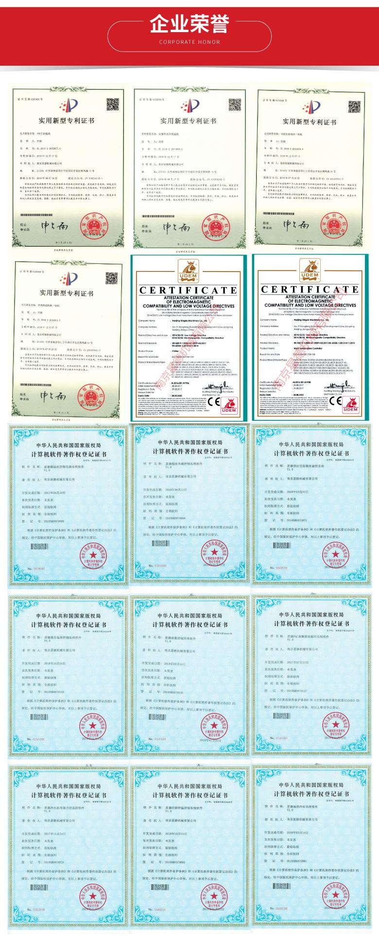 南京星德机械_详情页设计(公司荣誉).jpg