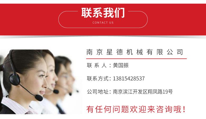 南京星德机械_详情页设计(联系方式).jpg