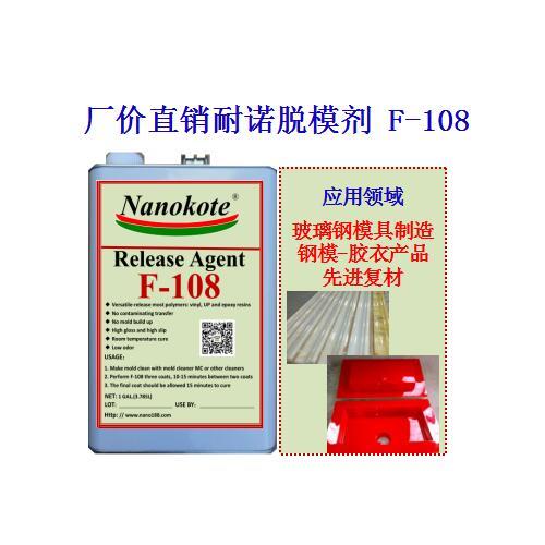 复合材料玻璃钢模 胶衣无胶衣经济型脱腊剂F108