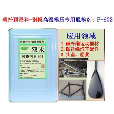 复合材料碳纤预浸料高温模压高效脱模剂F-602厂家直销零售经销