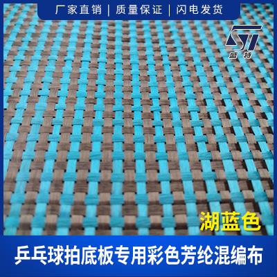乒乓球拍底板专用彩色芳纶混编布(湖蓝色)图片