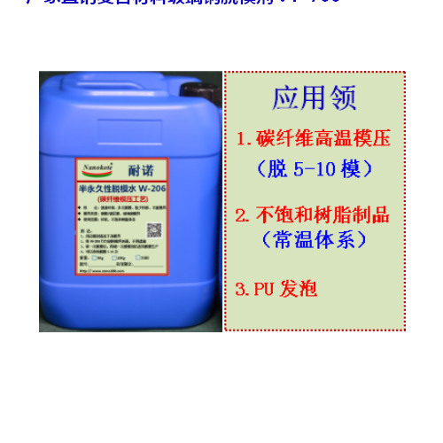 全球厂价直销零售高效半永久性水性无转移碳纤维高温模压脱模剂W-206