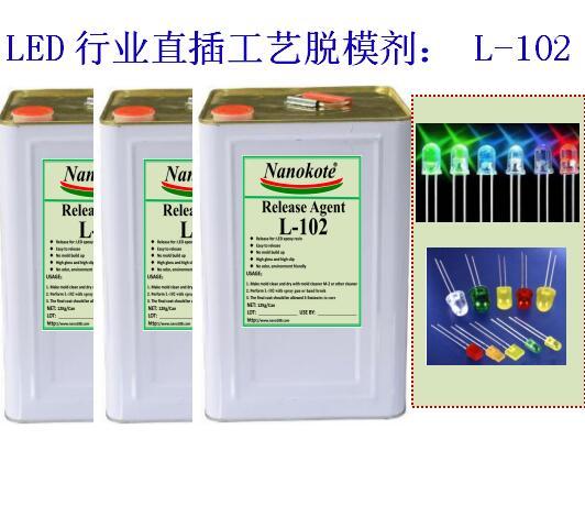 LED电子行业直插工艺油性高效无残留型脱模剂L-102厂家直销批发零售图片
