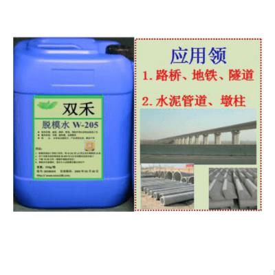 亮光水泥、混凝土制品高浓缩水性脱模剂W-205