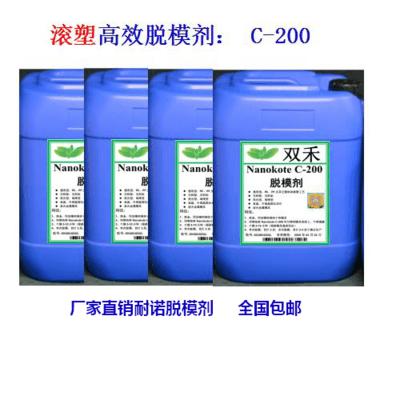 厂家直销、批发零售塑料旋转成型/滚塑专用高效脱模剂C-200