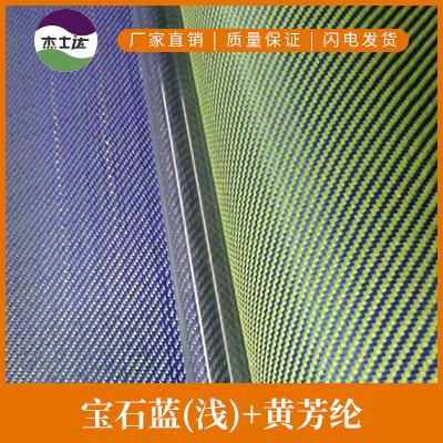 宝石蓝(浅)+黄芳纶图片
