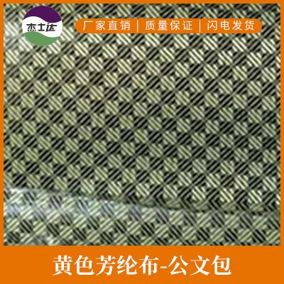 黄色芳纶布-公文包图片