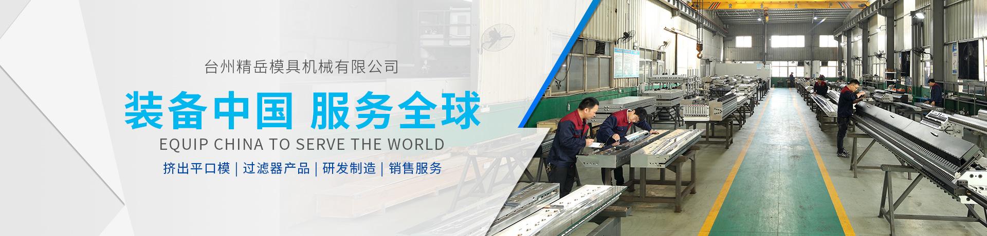 台州精岳模具机械有限公司