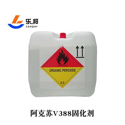 过氧化甲乙酮阿克苏V388固化剂不饱和树脂固化剂玻璃钢常温固化剂