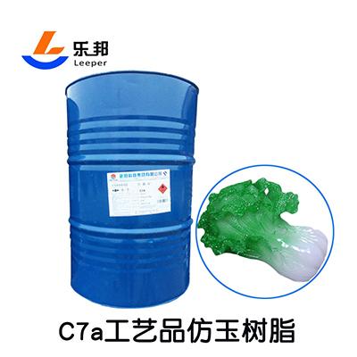 亚邦C7a不饱和树脂预促透明仿玉琉璃玛瑙水晶树脂工艺品树脂-现货