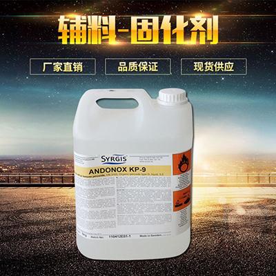 中低温固化剂-橡胶促进剂-防腐绝缘抗氧固化剂-厂家直销供应图片
