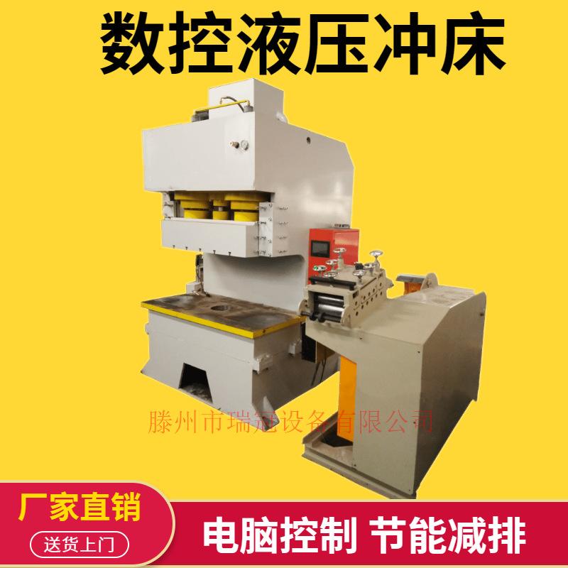 非标定制液压冲床汽车零部件快速冲孔冲压成型机图片