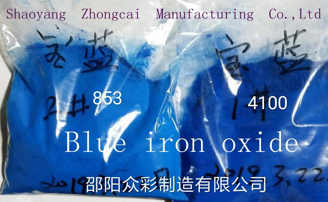 供应湖南产高新众彩牌复合氧化铁蓝(宝蓝)