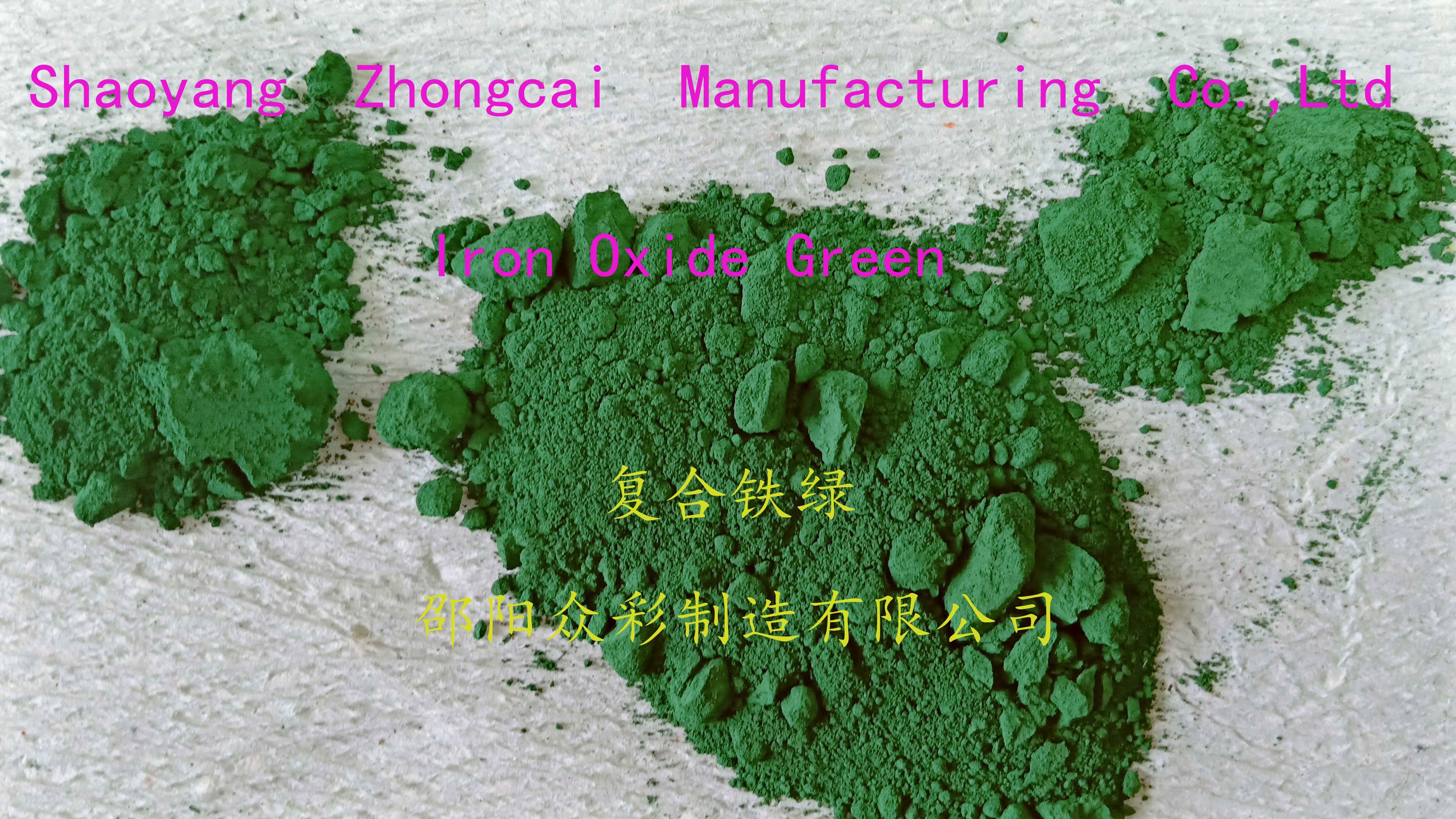 供应湖南产高新众彩牌复合氧化铁绿(铁酞绿)