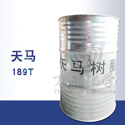 天马树脂 TM-189T 耐水型不饱和聚酯树脂 适用于手糊玻璃钢制品
