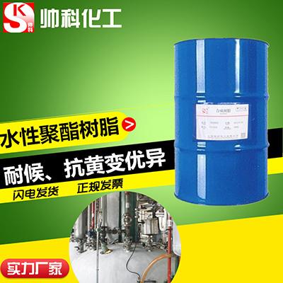 厂家直销-光泽高-高温烤漆-水性聚酯树脂SK9073-帅科化工图片