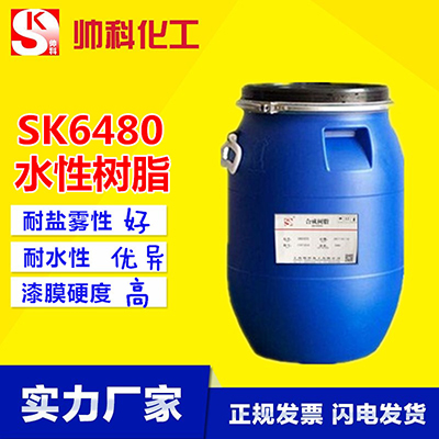 厂家直销-耐盐雾性-防腐好-水性丙烯酸树脂SK6480-帅科化工图片
