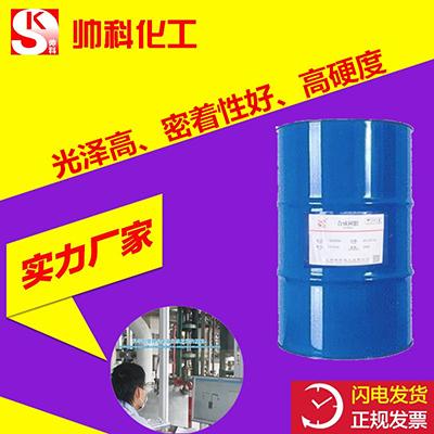 帅科SK6371高羟值水性丙烯酸树脂-硬度高-光泽高图片