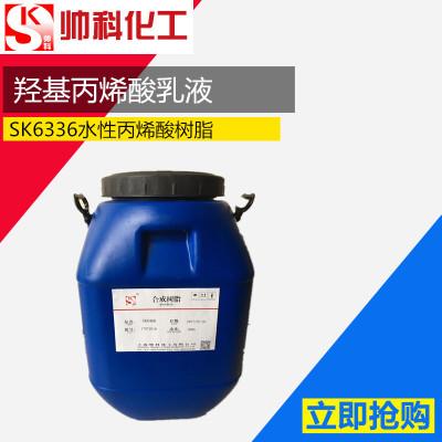 帅科SK6336低羟值水性丙烯酸树脂 硬度高 耐化学性能好图片