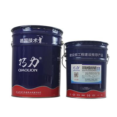 QL-3005环氧树脂结构胶-聚氨酯粘钢结构胶干挂结构胶特固结构胶