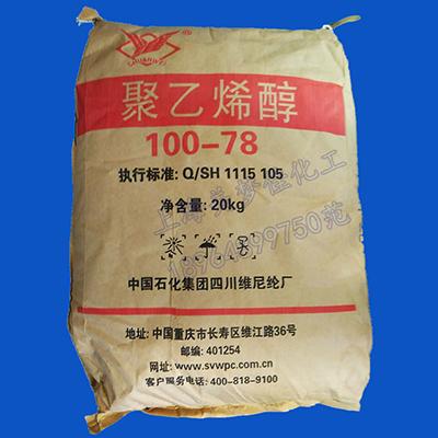 中石化四川维尼纶厂维聚乙烯醇PVA2699图片