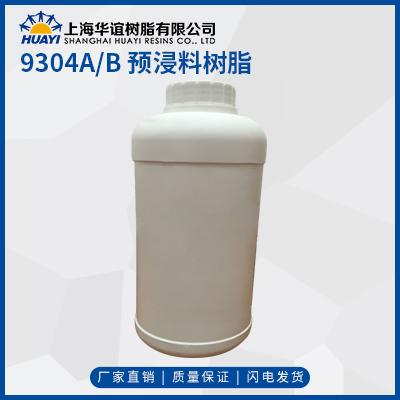 9304A/B 预浸料树脂