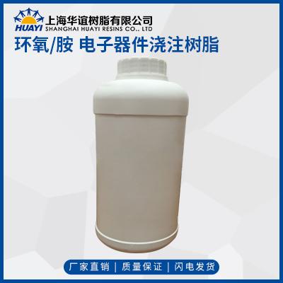 环氧/胺  电子器件浇注树脂