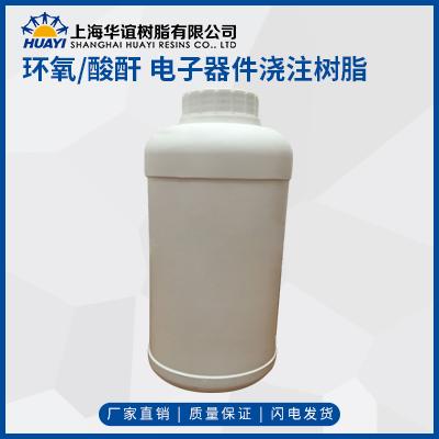 环氧/酸酐 电子器件浇注树脂