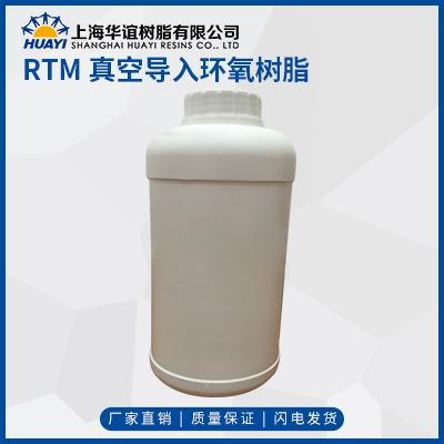 RTM 真空导入环氧树脂