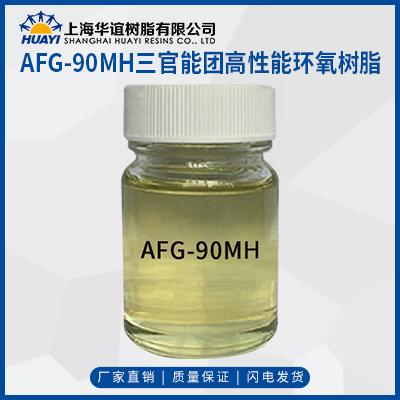 AFG-90MH三官能团高性能环氧树脂