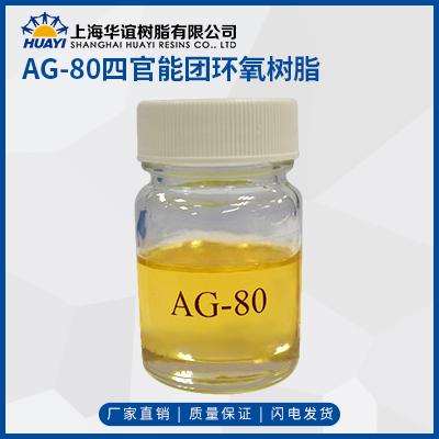 AG-80四官能团环氧树脂