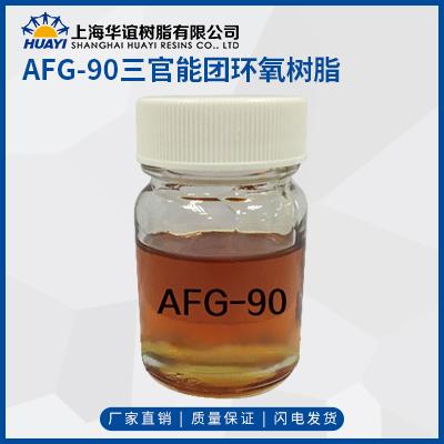 AFG-90三官能团环氧树脂
