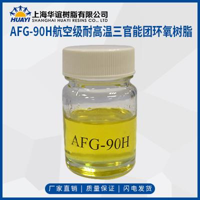 AFG-90H航空级耐高温三官能团环氧树脂