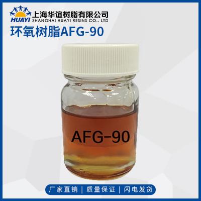 环氧树脂AFG-90