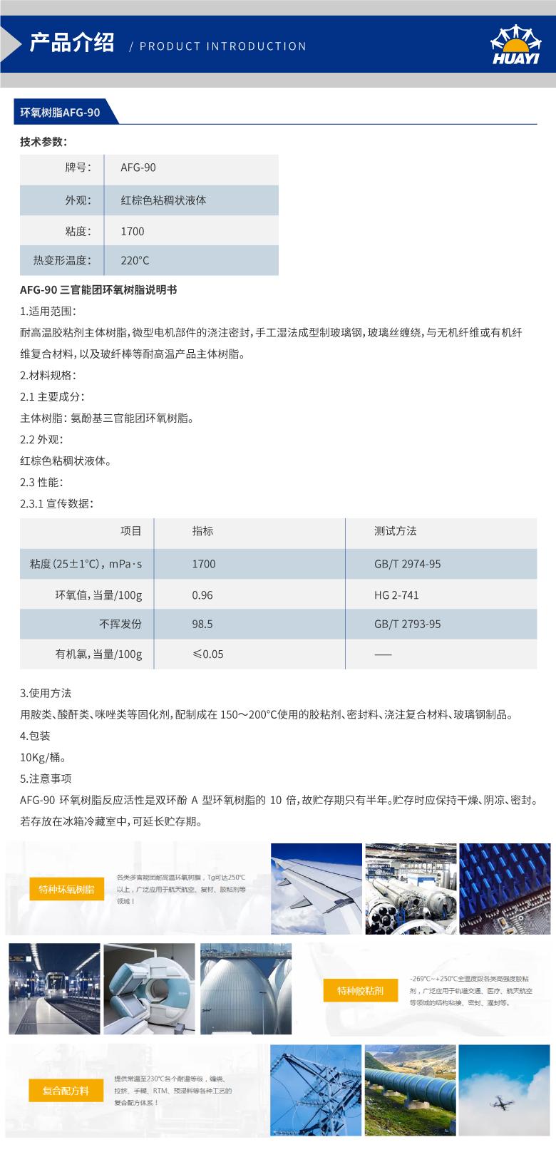 上海华谊树脂_详情页设计(环氧树脂AFG-90).jpg