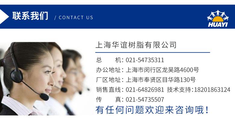 上海华谊树脂_详情页设计(联系我们).jpg
