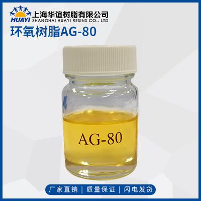 环氧树脂AG-80