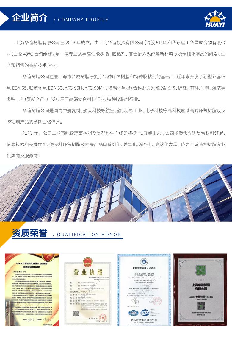 上海华谊树脂_详情页设计(公司简介).jpg