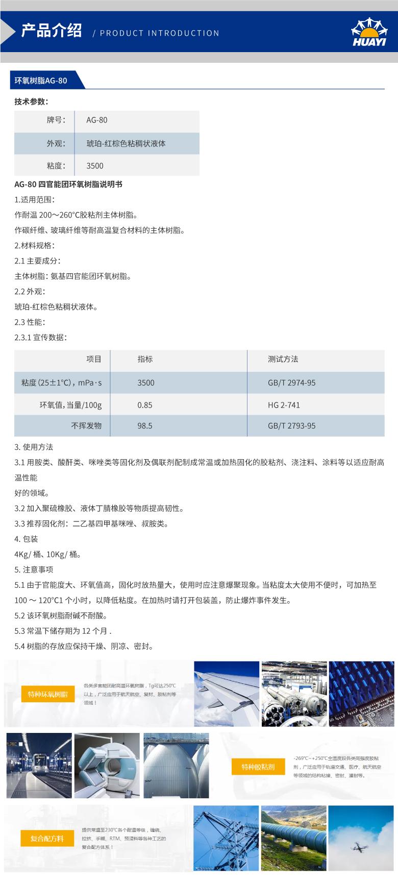 上海华谊树脂_详情页设计(环氧树脂AG-80).jpg