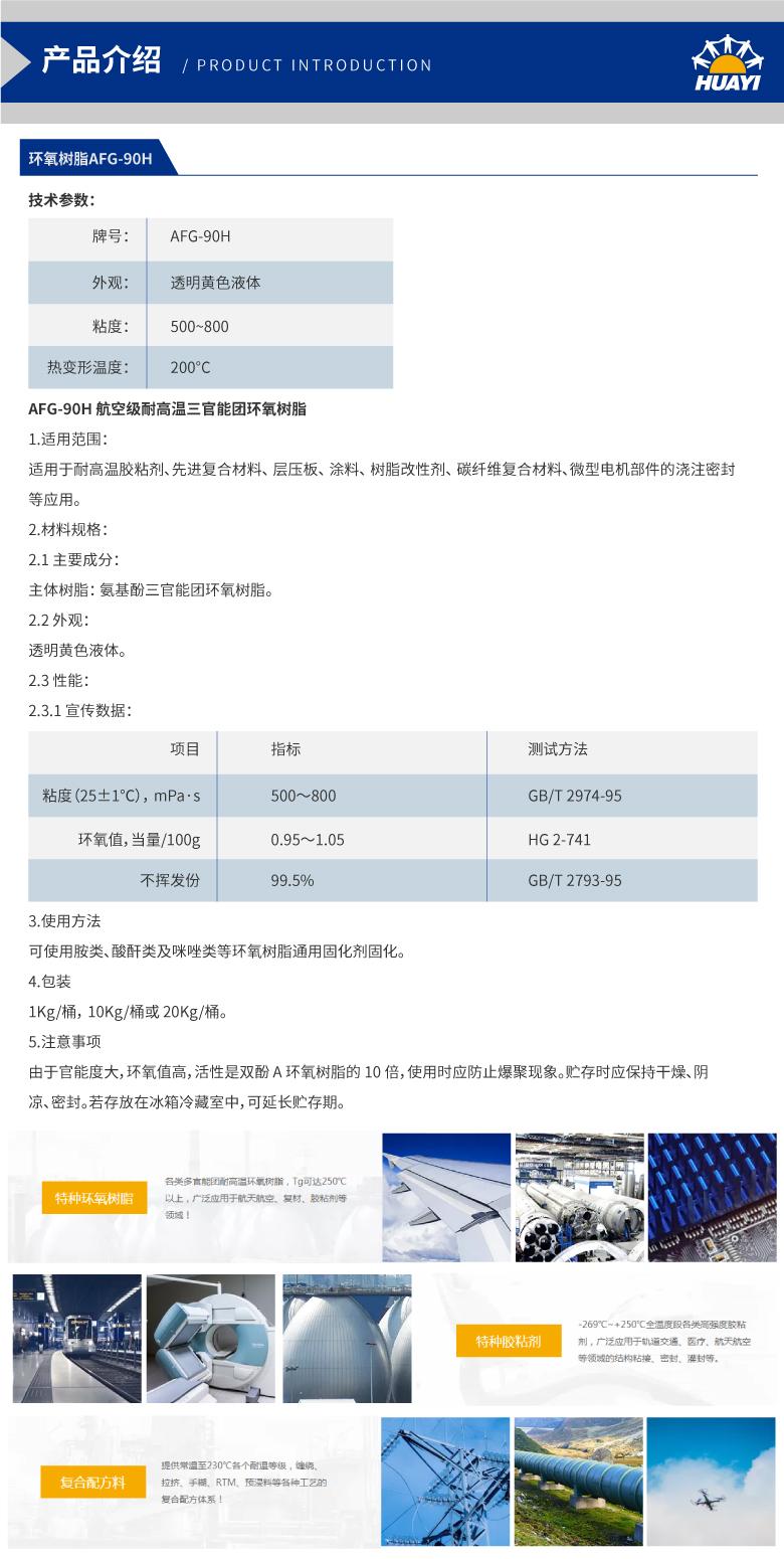 上海华谊树脂_详情页设计(环氧树脂AFG-90H).jpg