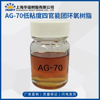 AG-70低粘度四官能团环氧树脂
