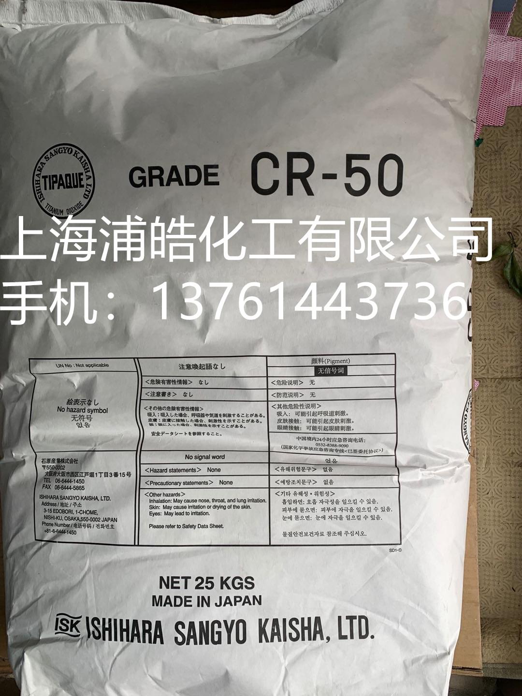 日本石原钛白粉CR50图片