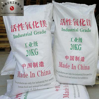 上海活性氧化镁纯度高活性值120缘江牌氧化镁图片