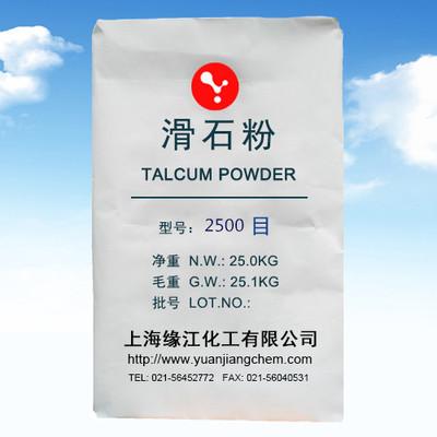 缘江牌滑石粉2500目 品质优润滑性好防粘工业级填料用图片