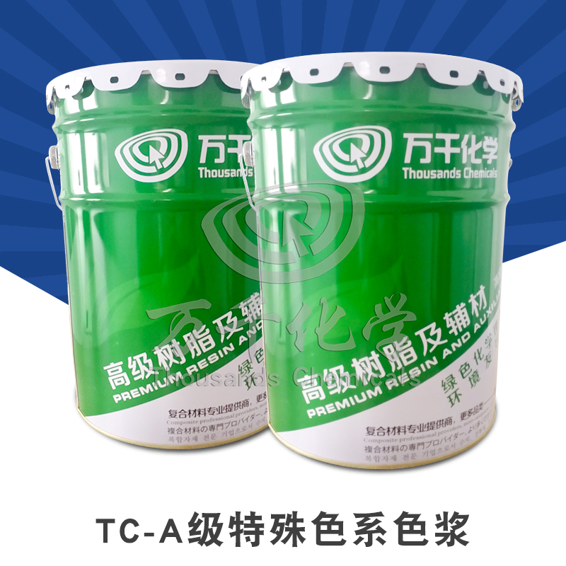TC-A级色浆