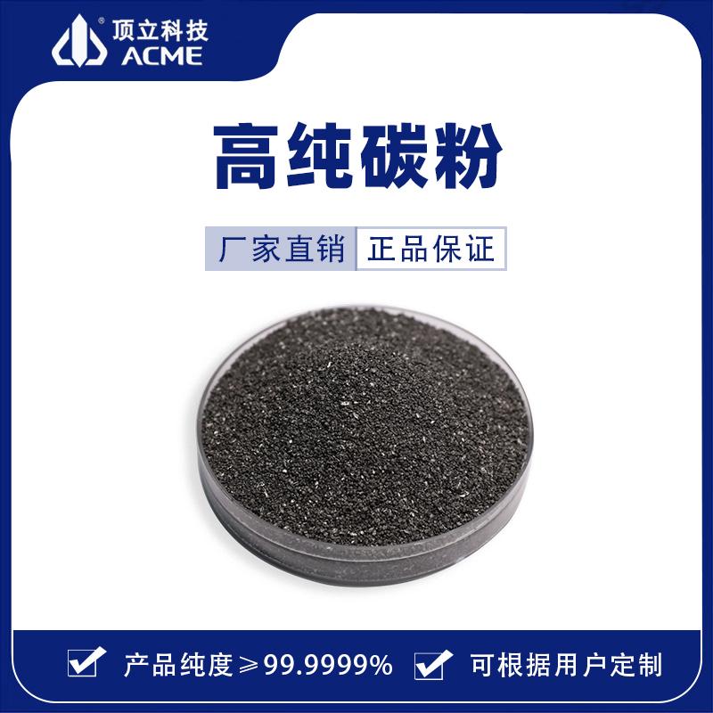 高纯碳粉图片