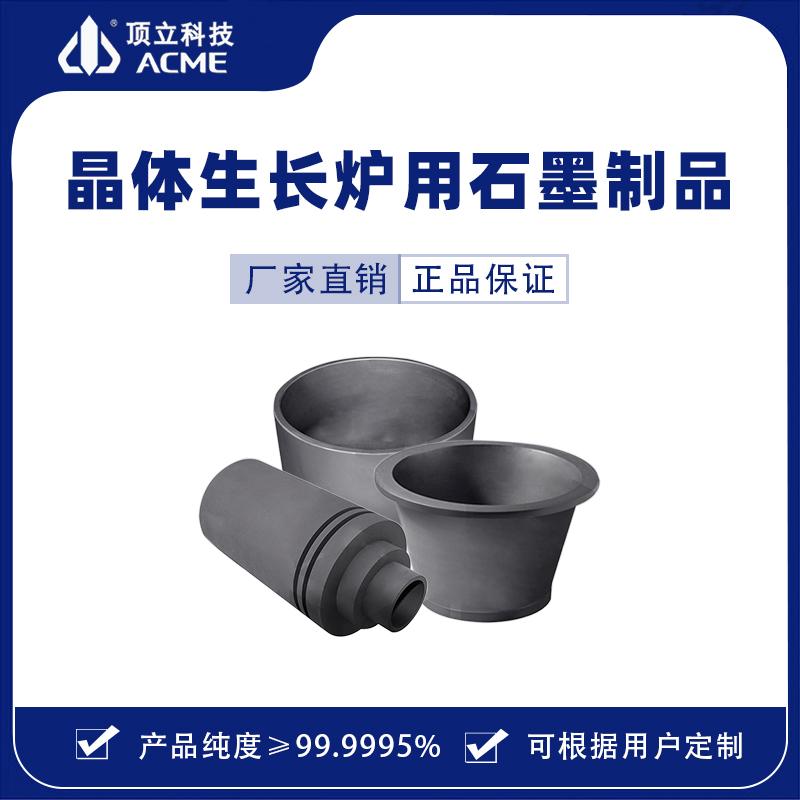 晶体生产炉用石墨制品