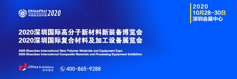 2020深圳国际高分子新材料新装备博览会暨深圳国际复合材料及加工设备展览会