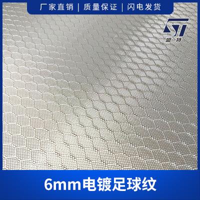 6mm电镀足球纹