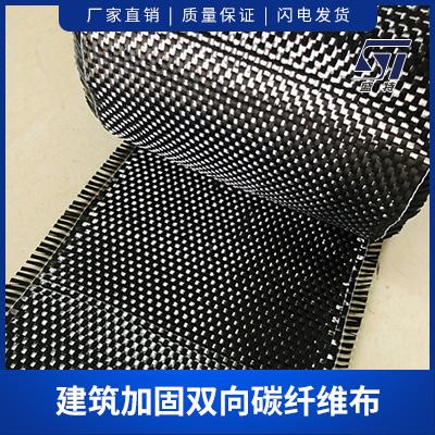 建筑加固双向碳纤维布